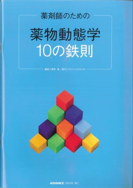 薬剤師のための『薬物動態学10の鉄則』