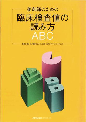 薬剤師のための『臨床検査値の読み方ABC』